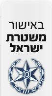 מנעולן באישור משטרת ישראל