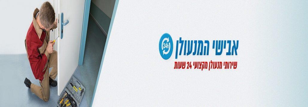 מנעולן בסביון 24/7 - אבישי המנעולן